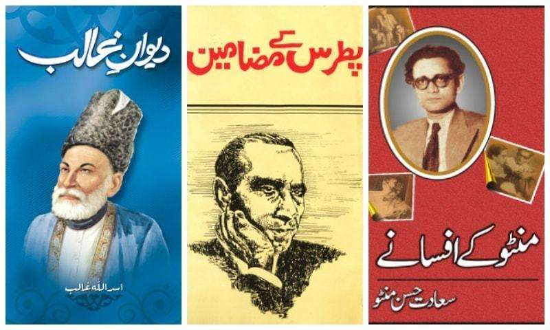 Pakistani Literature