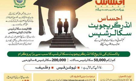 Ehsaas Scholarship Sania Nishtar