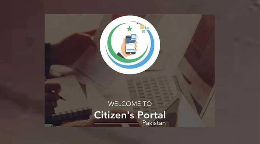 Citizen Portal manual complaint