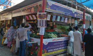 Sahulat Bazaars