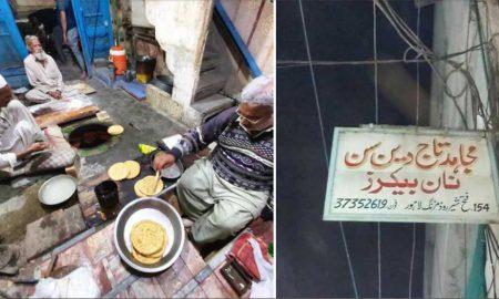 Mujahid Taj Din Naan Bakers