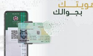 Saudi digital iqama