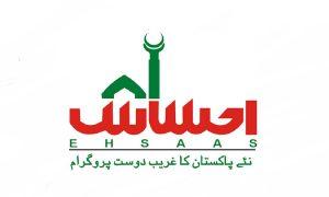 Ehsaas beneficiaries