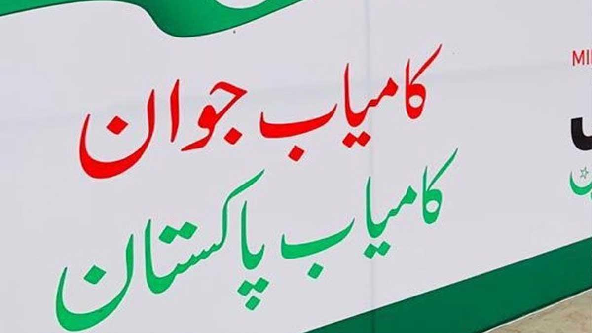 Kamyab Pakistan Program