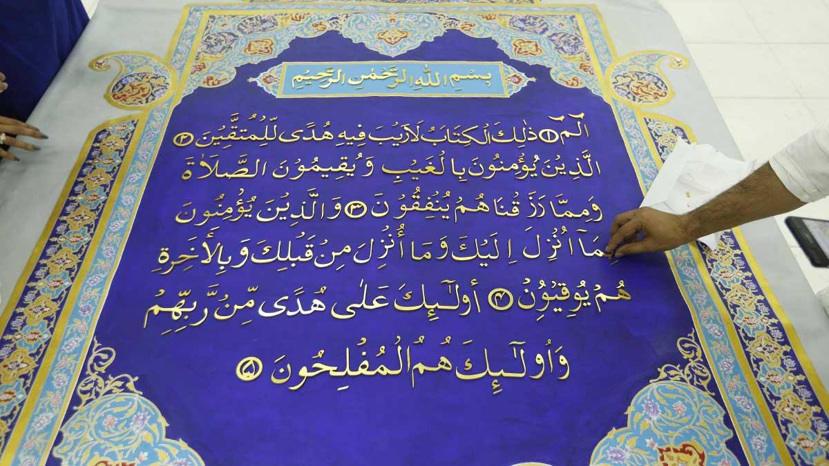 Quran at Dubai Expo